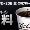 無料提供、新しいマクドナルドプレミアムローストコーヒーは美味しいのか?
