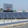 ソーラー発電実験施設