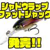 【ラパラ】ロングキャスト出来るクランキングシャッド「シャドウラップ ファットジャック」発売!