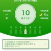 また、スマホに新たな自販機用アプリを入れました。