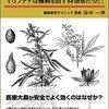 日本の大麻解禁に大きな動き!日本で医療大麻が解禁に