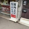 京都にて十年一昔を肌で感じた