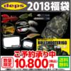 【2018バス釣り福袋】再入荷「DEPS福袋2018」通販予約受付中!