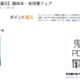 【実質50%OFF!】AmazonでKindle本が50%ポイント還元に!趣味本・実用書フェア開催中【1月22日まで】