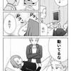 妊活記録161〜198(最終話)