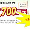 【衝撃!】 15万円もらえるキャンペーン! 【10/26 ポイントアップ中!!】
