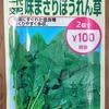 自作の栽培筒を使って「ホウレンソウ」を水耕栽培。年内の収穫はできるでしょうか?