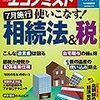 週刊エコノミスト 2019年04月30日・05月07日号 相続法&税/自著で振り返る平成経済/独自入手!北朝鮮の「発展戦略」苦しい経済データが赤裸々に