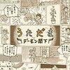 11月8日発売 デーモン閣下の新譜