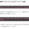 続: GMOクラウドVPSでPHPを.htmlファイルで動作させる[php7.1/Plesk Onyx]