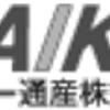 【IPO抽選結果】ダイコー通産(7673)