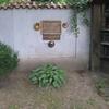人見 絹枝(ひとみ きぬえ)-プラハの記念碑 HITOMI Kinue   [UA-125732310-1]