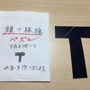 【頭の体操】Tパズル