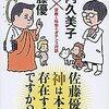 神を作ったのは人間である~『佐藤優さん、神は本当に存在するのですか?』竹内久美子氏×佐藤優氏(2016)