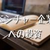 ベンチャー企業に投資ができる!?日本初の株式投資型クラウドファンディング「FUNDINNO」