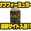 【ジークラック】塩+アミノ酸+エビフレーバーの人気フォーミュラー「サフフォーミュラー」通販サイト入荷!