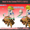 Back To the Centerの使い方(基礎編)