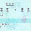 JR東日本  磯子駅発行 連絡乗車券