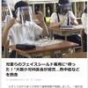 「学校でのフェイスシールド使用、ちょっと待ってください」~大阪小児科医会