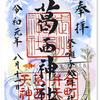 葛西神社の御朱印(東京・葛飾区)〜江戸川区葛西ではなく、葛飾区東金町の葛西神社