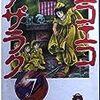 エコエコアザラク 7(ザ・ホラーコミックス)/古賀新一