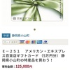 【緊急】ふるさと納税でアマゾンギフト券とアメックスギフトカードが復活!