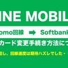 【名古屋市のスピードテスト結果有り】LINEモバイルのsimカード変更手続き方法(ドコモ回線→ソフトバンク回線)と回線のスピードテストについて。