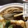 安芸津の牡蠣で、あったか味噌煮込みうどん