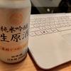 """10月1日は""""日本酒の日""""なんですってよ(※美味しい)"""