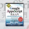 「詳解!Google Apps Script完全入門」を読めばプログラミングを習得できるのか?