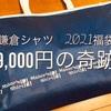 【ネタばれ注意!!】鎌倉シャツ マスク付き 2021年福袋 ~40代の方々へおすすめ~