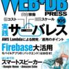 WEB+DB PRESS vol.105の特集「実践サーバレス」を寄稿しました #wdpress