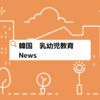 """【韓国幼児教育時事】幼稚園給食も""""学校給食""""に…食中毒を防ぎ、給食の質もUP"""