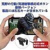Ncoobi ゲームパッド 銅シート採用 荒野行動に対応 (目最新改良版) スマホ用ゲームコントローラー 感応式射撃用ボタン iPhone/Android 左右パッド2個セット