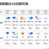 天気の子が上映中だし明日から海キャンプなんで、お願いします。
