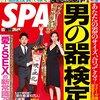 「週刊SPA! 2017年9/5号」に牧野真莉愛さんの先行グラビア掲載!