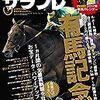 2017.01 サラブレ 2017年01月号 有馬記念総力特集