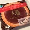 濃厚な味を手軽に楽しめる!ケンズカフェ東京監修 ショコラタルト