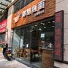 ラーメンレビュー(順徳魚麺) 郭胡魚面(仏山)