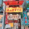 【新橋】醤油ベースのラーメン好きにオススメ!岡山中華そば