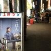 シネマスコーレへ安田監督の最新作「ごはん」の上映、舞台挨拶を見に行ってきました。