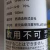 消毒用エタノールの代用品「SPIRITS 70」を試してみた 手指消毒として非常に良い、器具消毒には向いていない