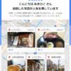 「投稿した写真の閲覧回数が30,000回をこえました」 - グーグル地図からのおしらせ