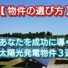 【 物件の選び方 】あなたを成功に導く太陽光発電物件3選
