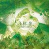 ゴールデン☆ベスト / 小椋佳 (2004 FLAC)