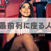 【なぜ】映画館で「一番前の席(最前列)」に座る人の心理2選