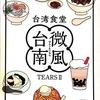 京都で見つけた「台湾」