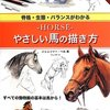 2013.04 骨格・生態・バランスがわかる -HORSE- やさしい馬の描き方