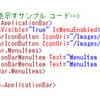 WindowsPhoneでApplicationBarを使おう!