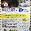 25回記念ポストカード展 in be京都